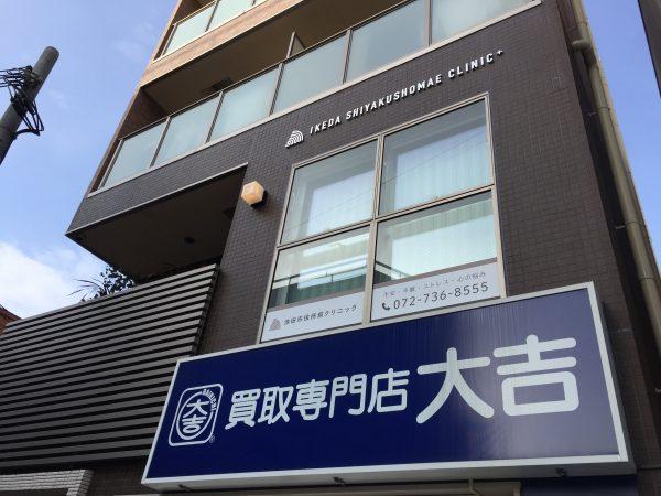 買取専門店、大吉、池田郵便局