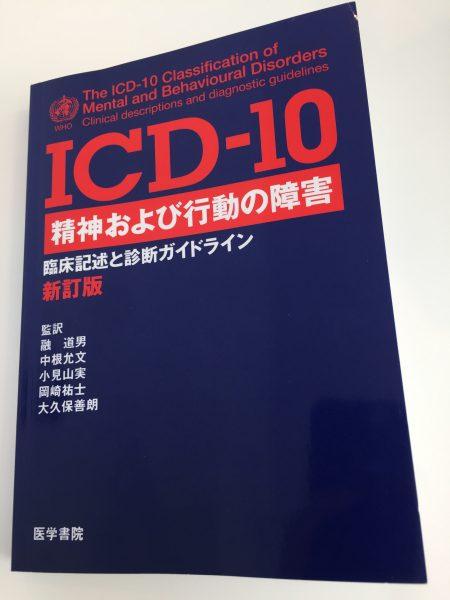 診断基準 精神医学 icd10