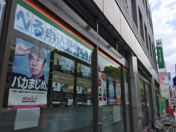 池田郵便局 広告 ポスター 抗不安薬 ストレス アンガー